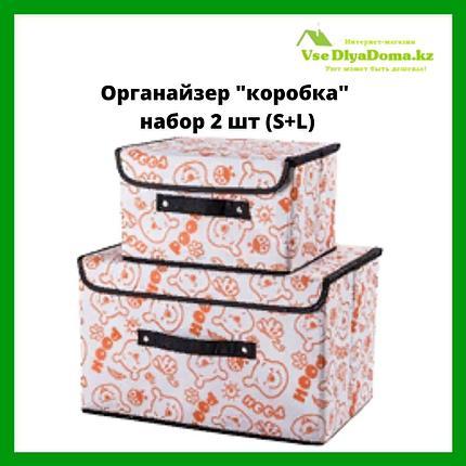 Органайзер коробка, набор 2 шт (S+L) коричневый с винни пухом, фото 2