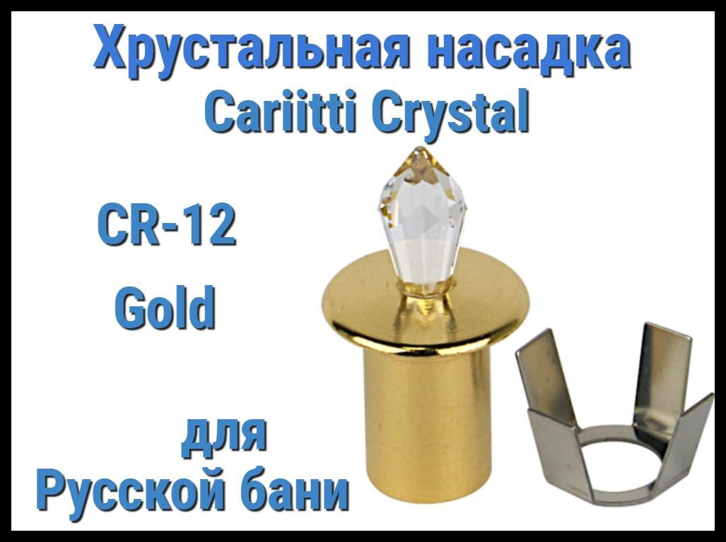 Хрустальная насадка для русской бани Cariitti CR-12 (Золото, длина кристалла-12 мм, IP67, без источника света)