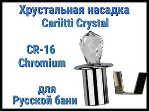 Хрустальная насадка для русской бани Cariitti CR-16 (Хром, длина кристалла-16 мм, IP67, без источника света)