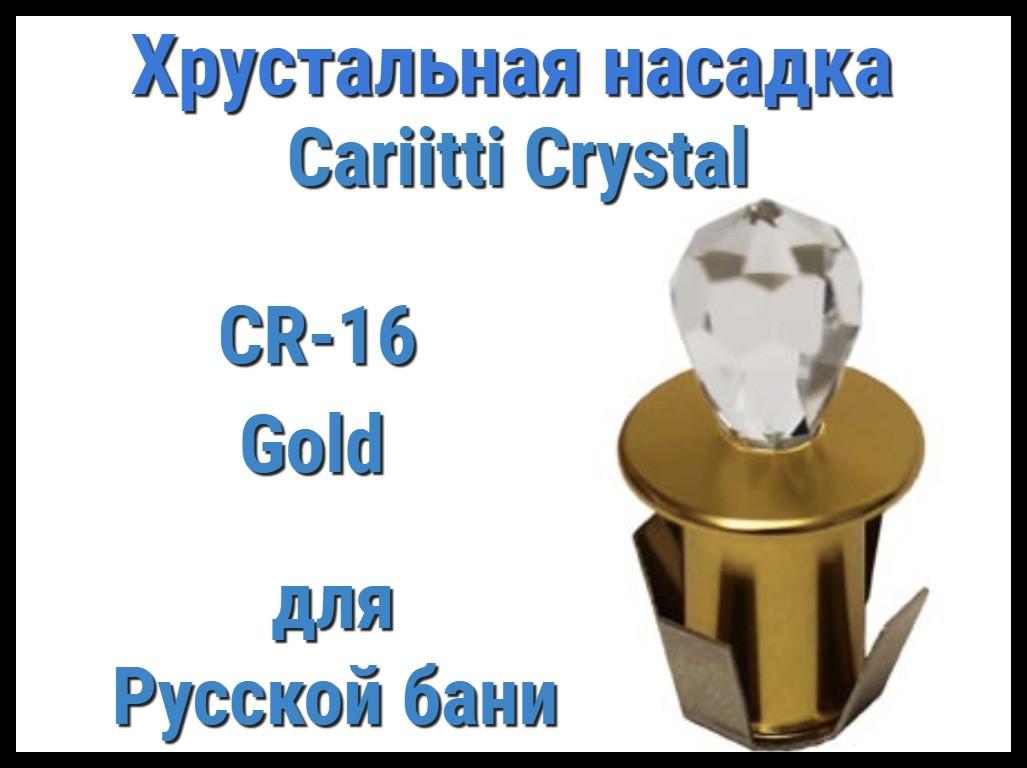 Хрустальная насадка для русской бани Cariitti CR-16 (Золото, длина кристалла-16 мм, IP67, без источника света)