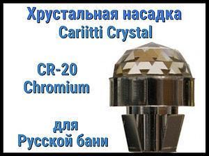 Хрустальная насадка для русской бани Cariitti CR-20 (Хром, диаметр кристалла-20 мм, IP67, без источника света)
