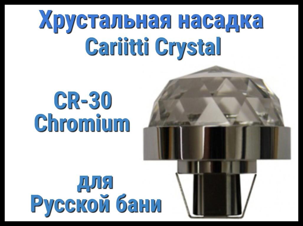 Хрустальная насадка для русской бани Cariitti CR-30 (Хром, диаметр кристалла-30 мм, IP67, без источника света)