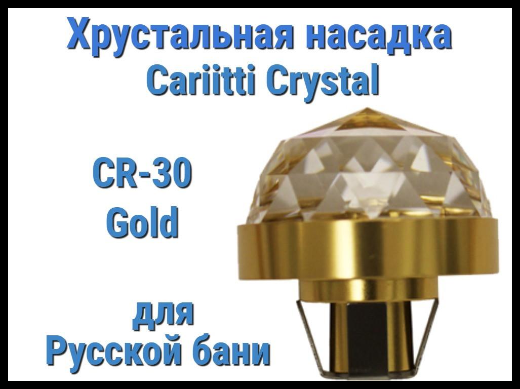 Хрустальная насадка для русской бани Cariitti CR-30 (Золото, диаметр кристалла-30 мм, IP67, без источника)
