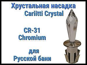 Хрустальная насадка для русской бани Cariitti CR-31 (Хром, длина кристалла-31 мм, IP67, без источника света)