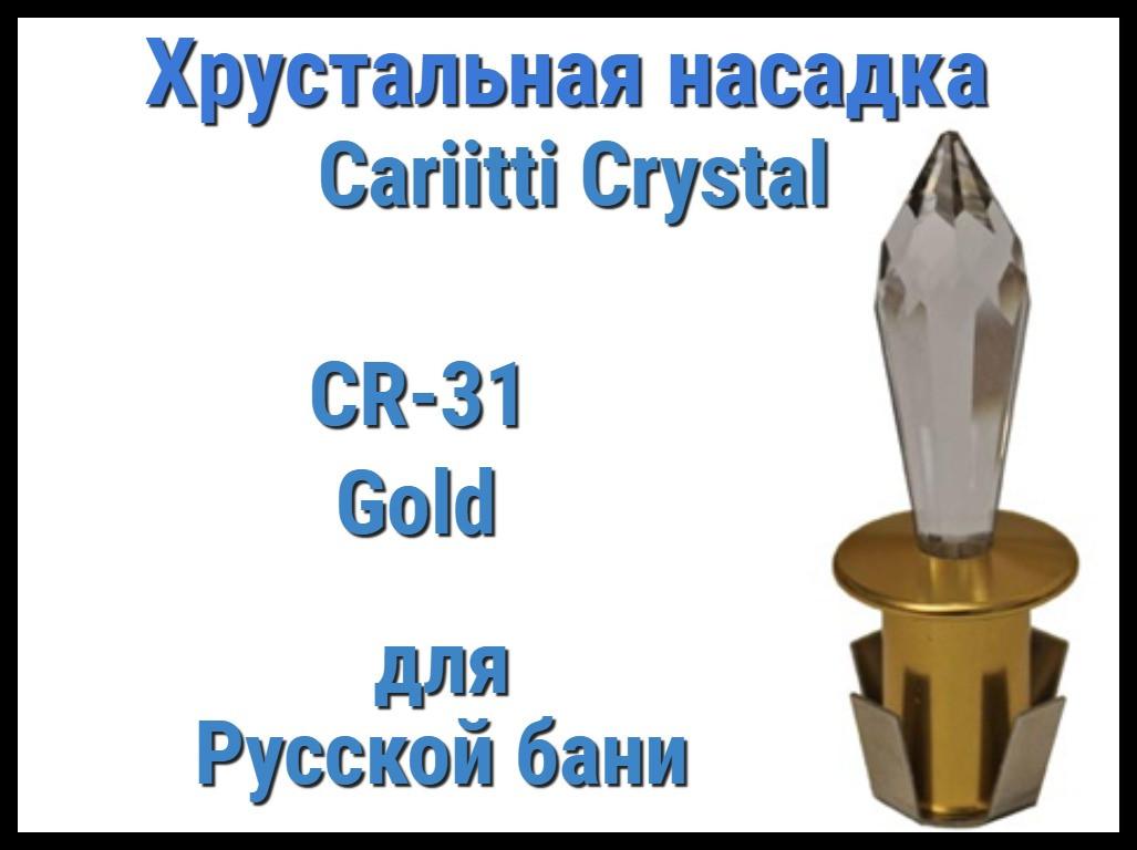 Хрустальная насадка для русской бани Cariitti CR-31 (Золото, длина кристалла-31 мм, IP67, без источника света)