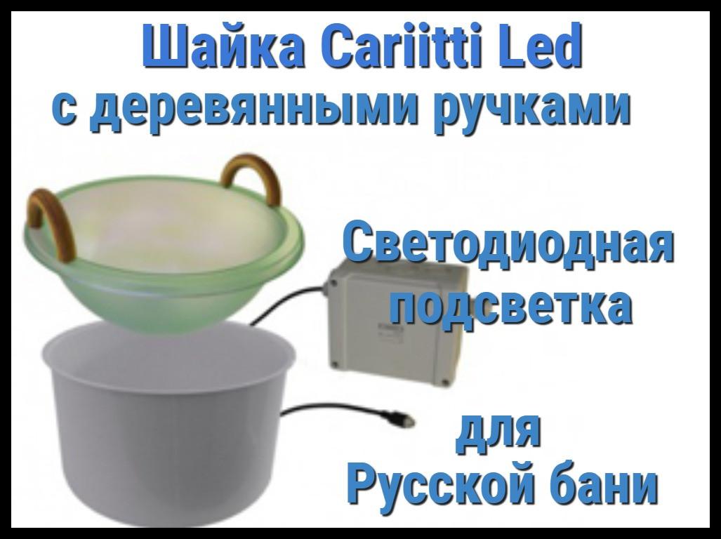 Шайка Cariitti с подсветкой Led для русской бани (Светодиодная подсветка, с деревянными ручками)