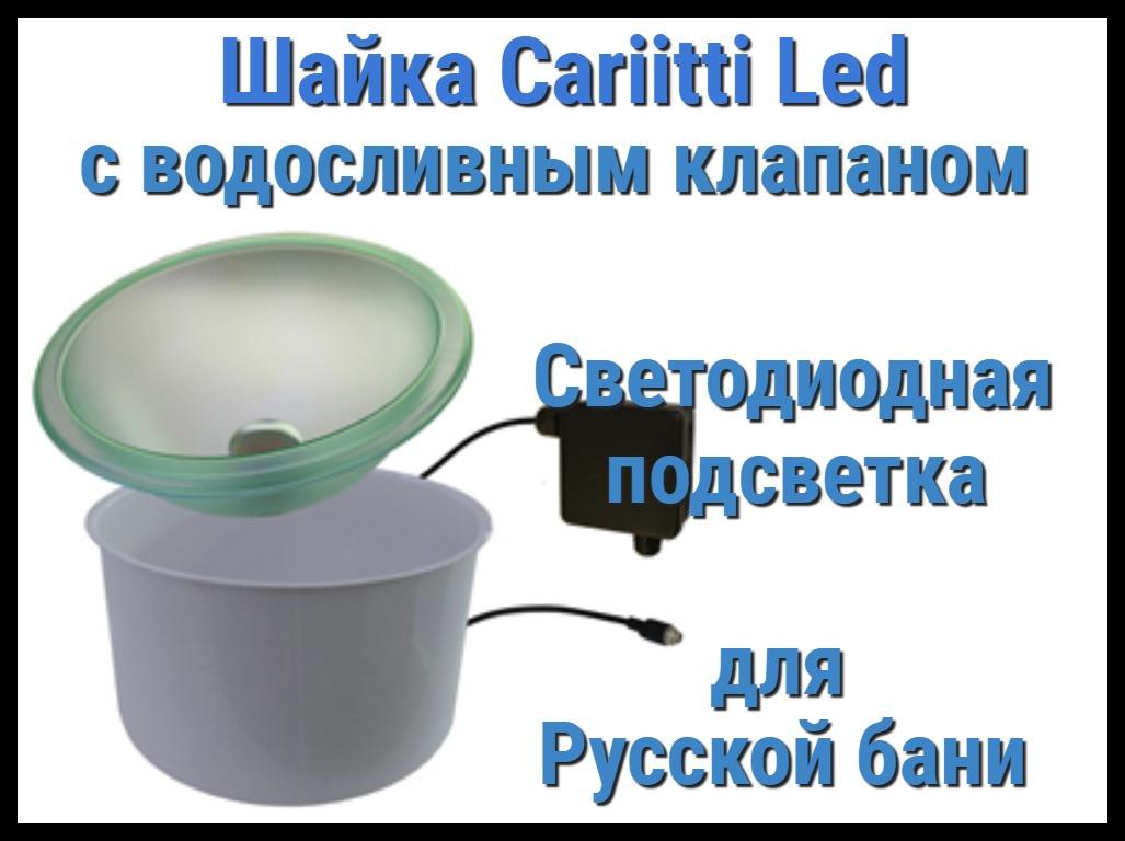 Шайка Cariitti с подсветкой Led для русской бани (Светодиодная подсветка, с клапаном)