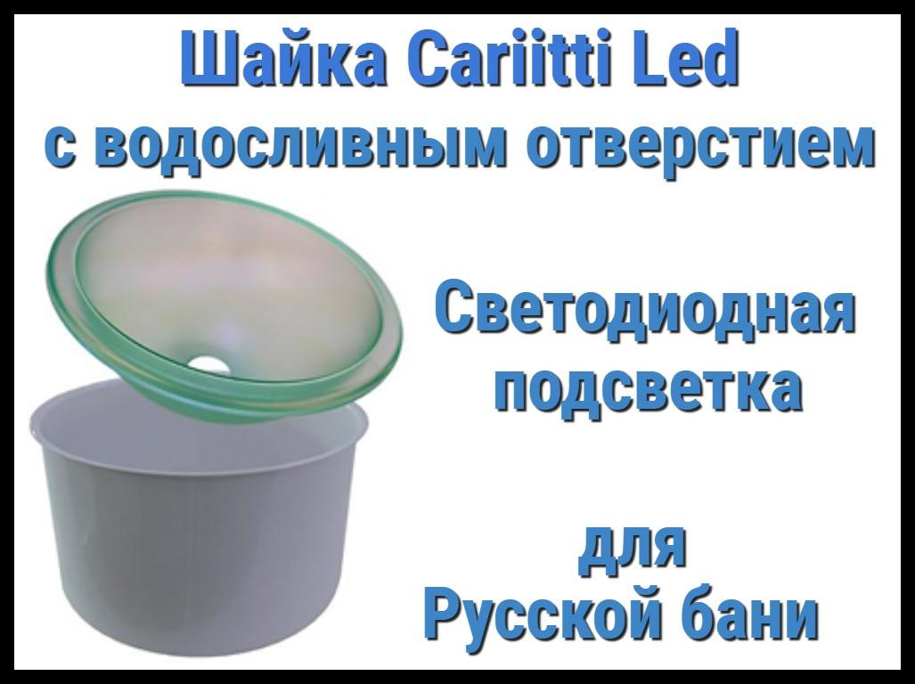 Шайка Cariitti с подсветкой Led для русской бани (Светодиодная подсветка, с донным сливом)
