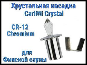 Хрустальная насадка для финской сауны Cariitti CR-12 (Хром, длина кристалла-12 мм, IP67, без источника света)