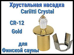 Хрустальная насадка для финской сауны Cariitti CR-12 (Золото, длина кристалла-12 мм, IP67,без источника света)