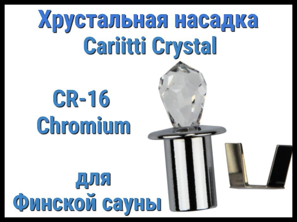 Хрустальная насадка для финской сауны Cariitti CR-16 (Хром, длина кристалла-16 мм, IP67, без источника света)