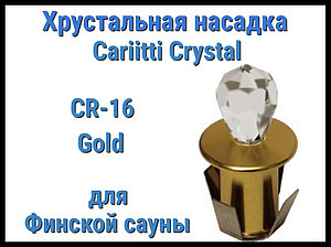 Хрустальная насадка для финской сауны Cariitti CR-16 (Золото, длина кристалла-16 мм, IP67,без источника света)