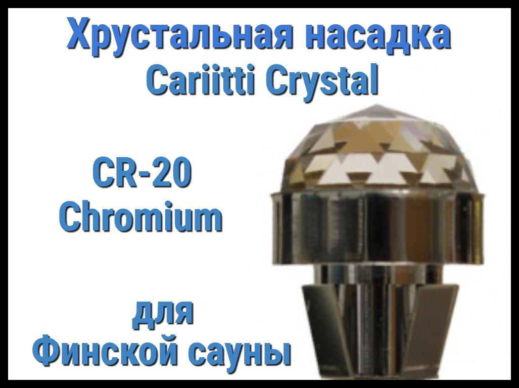 Хрустальная насадка для финской сауны Cariitti CR-20 (Хром, диаметр кристалла-20 мм, IP67,без источника света)