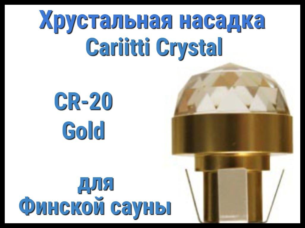 Хрустальная насадка для финской сауны Cariitti CR-20 (Золото, диаметр кристалла-20 мм, IP67, без источника)