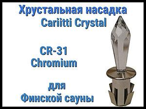 Хрустальная насадка для финской сауны Cariitti CR-31 (Хром, длина кристалла-31 мм, IP67, без источника света)