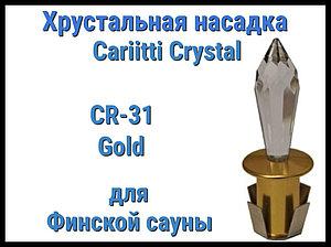 Хрустальная насадка для финской сауны Cariitti CR-31 (Золото, длина кристалла-31 мм, IP67,без источника света)