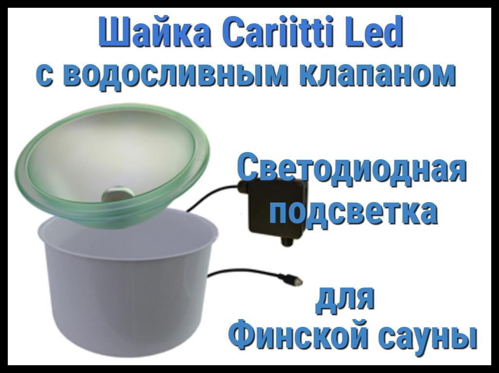Шайка Cariitti с подсветкой Led для финской сауны (Светодиодная подсветка, с клапаном)