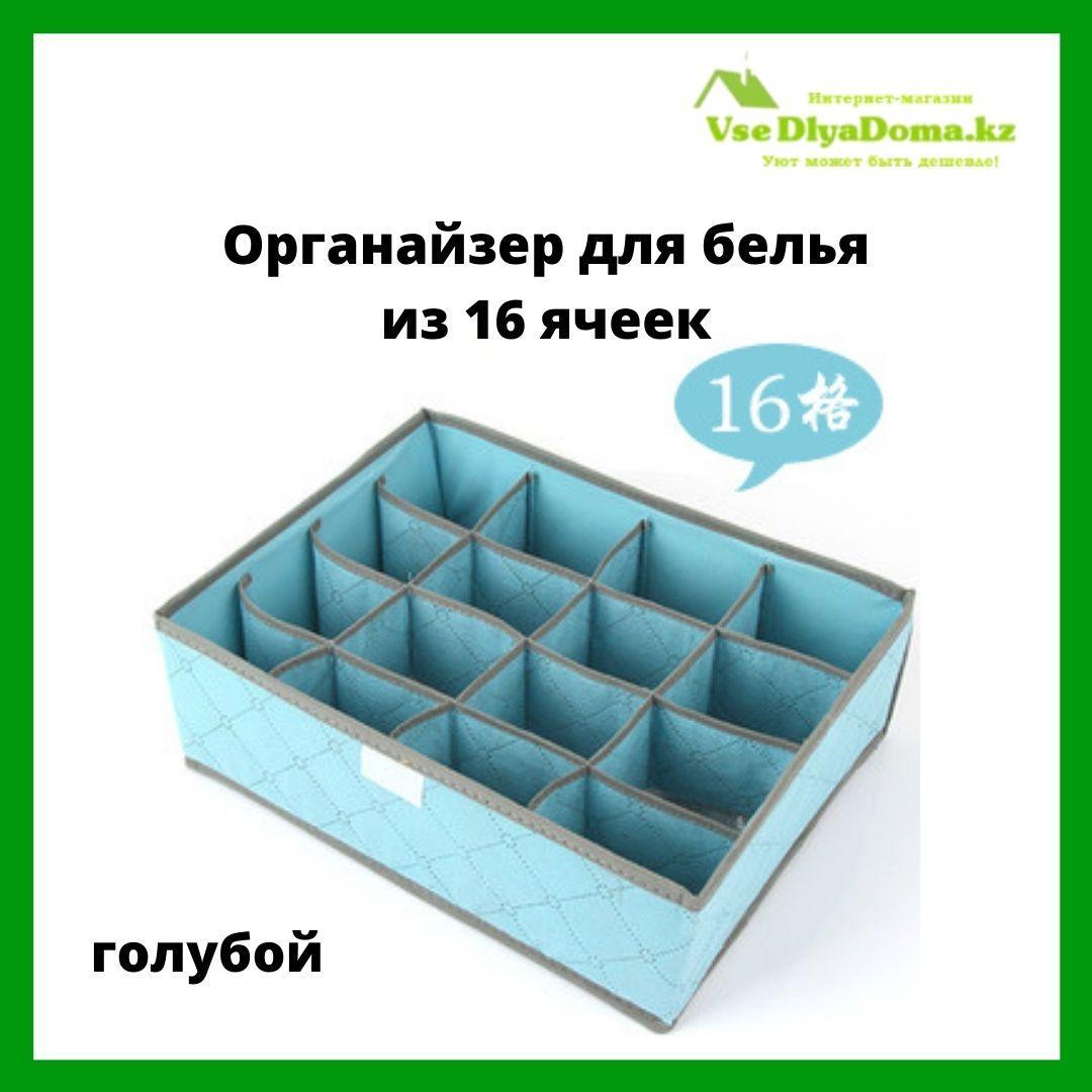Органайзер для белья из 16 ячеек