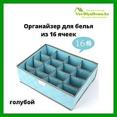 Органайзер для белья из 16 ячеек (голубой)