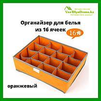 Органайзер для белья из 16 ячеек, фото 3