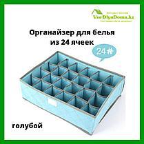 Органайзер для белья из 24 ячеек (голубой), фото 2