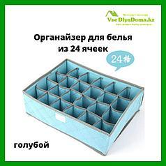 Органайзер для белья из 24 ячеек (голубой)