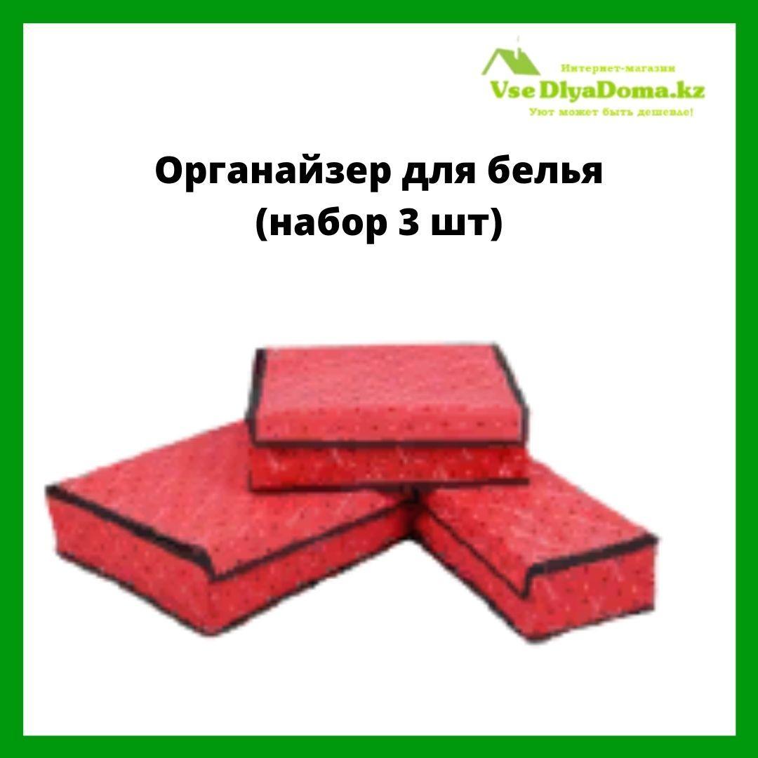 Органайзер для белья, набор 3 штуки (красный в горошек)