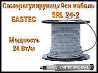 Саморегулирующийся нагревательный кабель EASTEC SRL 24-2 (Мощность 24 Вт/м, без оплетки)