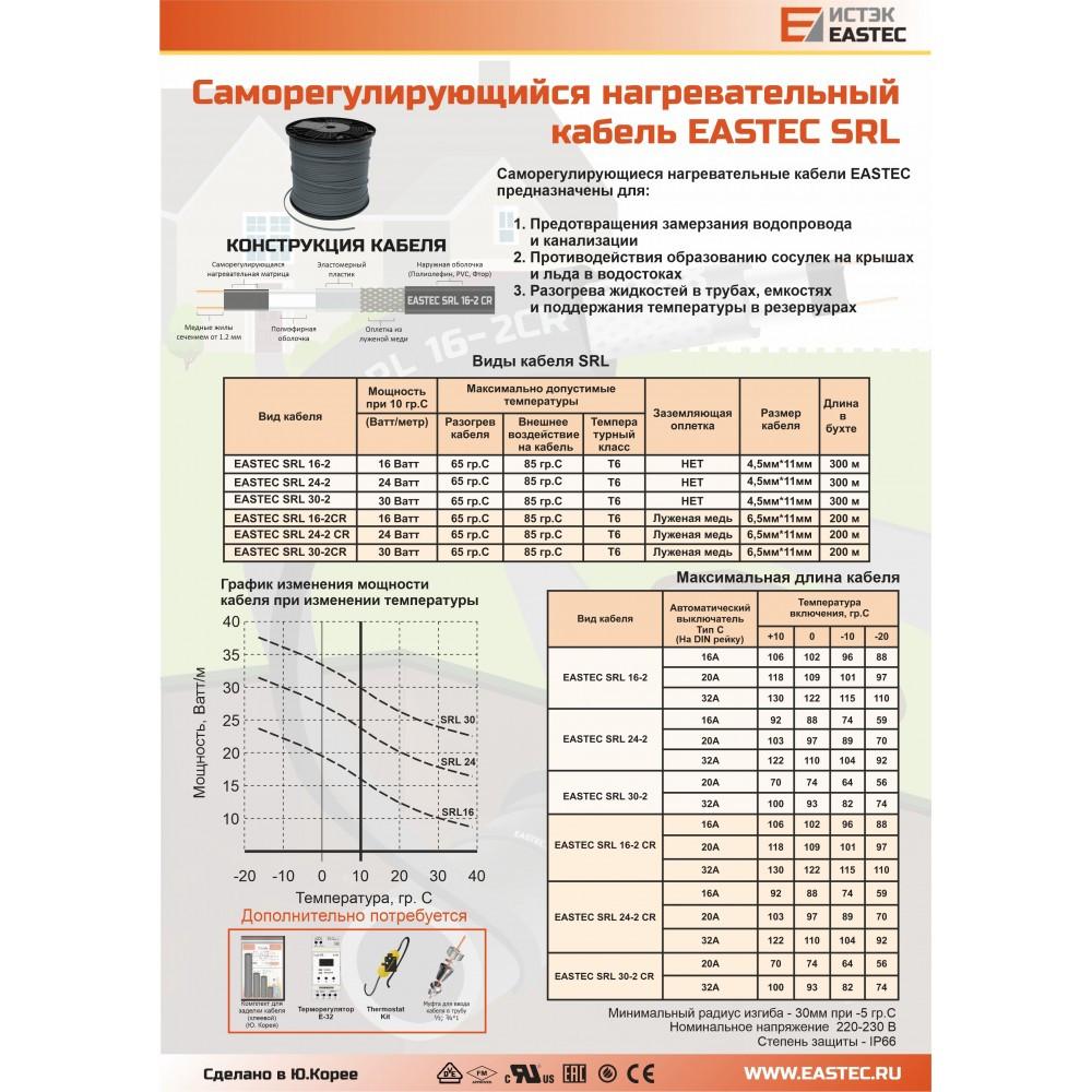 Саморегулирующийся нагревательный кабель EASTEC SRL 16-2 CR (Мощность 16 Вт/м, экранированный) - фото 10