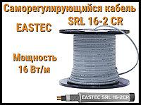 Саморегулирующийся нагревательный кабель EASTEC SRL 16-2 CR (Мощность 16 Вт/м, экранированный)