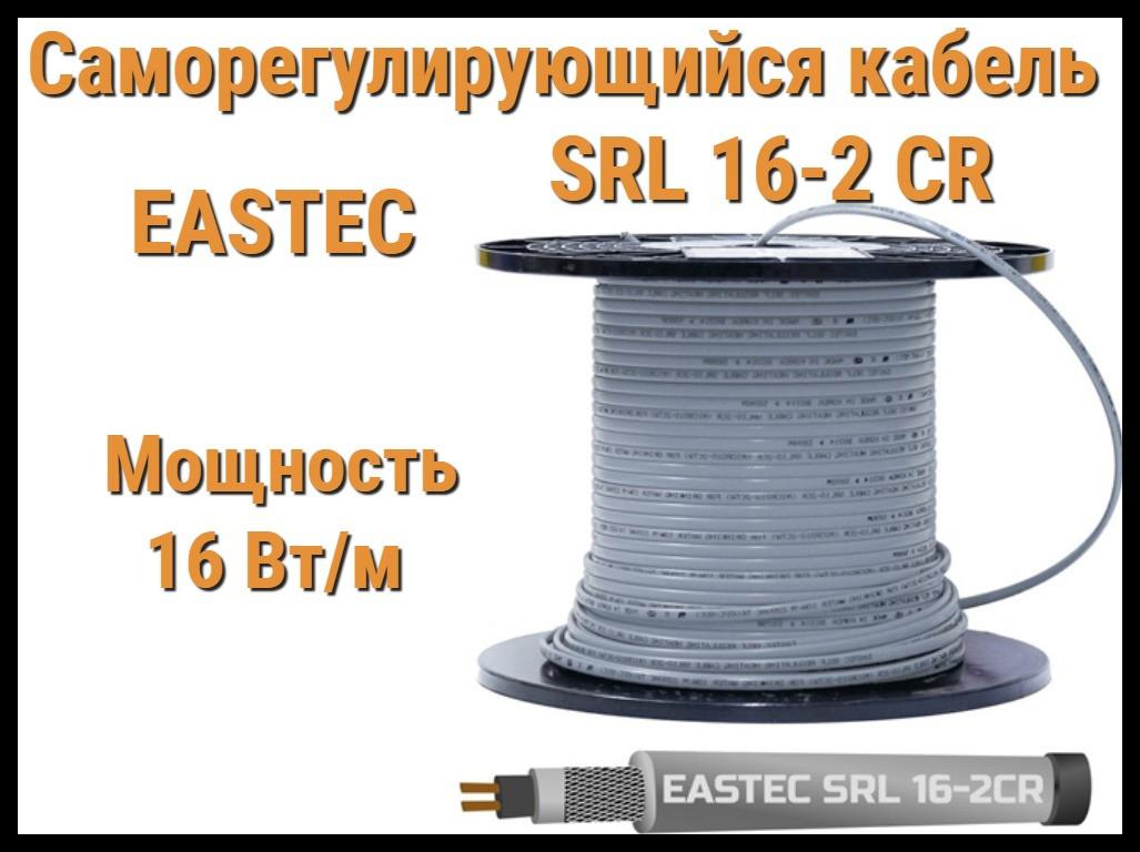 Саморегулирующийся нагревательный кабель EASTEC SRL 16-2 CR (Мощность 16 Вт/м, экранированный) - фото 1