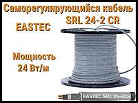 Саморегулирующийся нагревательный кабель EASTEC SRL 24-2 CR (Мощность 24 Вт/м, экранированный)