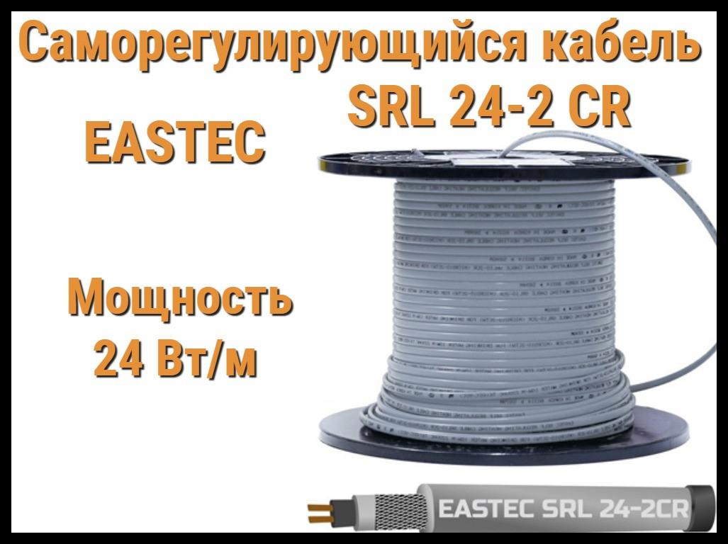 Саморегулирующийся нагревательный кабель EASTEC SRL 24-2 CR (Мощность 24 Вт/м, экранированный) - фото 1