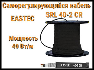 Саморегулирующийся нагревательный кабель EASTEC SRL 40-2 CR (Мощность 40 Вт/м, экранированный)