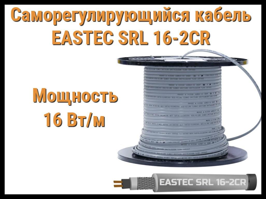 Саморегулирующийся кабель EASTEC SRL 16-2 CR (Мощность 16 Вт/м, экранированный)