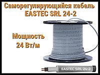 Саморегулирующийся кабель EASTEC SRL 24-2 (Мощность 24 Вт/м, без оплетки)