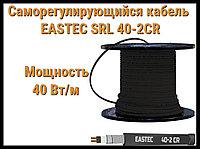 Саморегулирующийся кабель EASTEC SRL 40-2 CR (Мощность 40 Вт/м, экранированный)