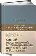 """Книга """"6 минут. Ежедневник, который изменит вашу жизнь"""", Доминик Спенст, Твердый переплет"""