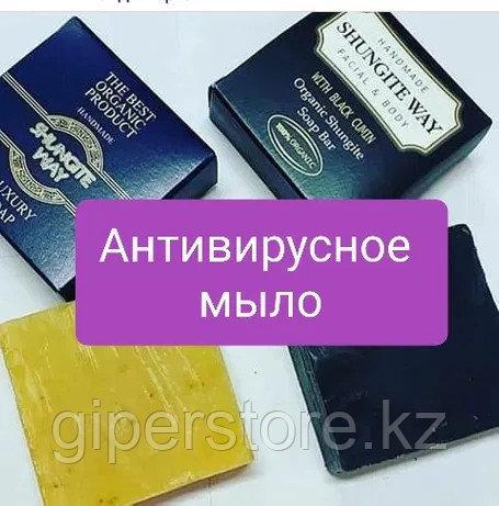 Шунгитовое мыло от g-time по самым низким ценам для оптовиков