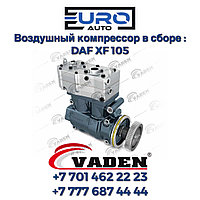 Компрессор DAF XF 105 | ДАФ ХФ 105 : VADEN