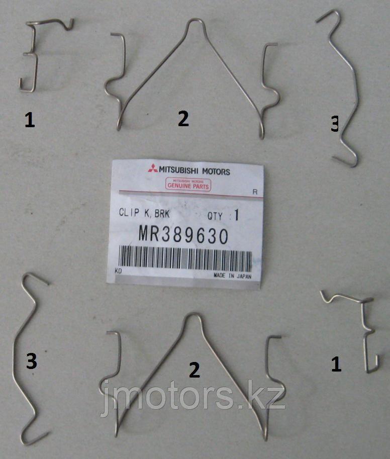 Пружинки задних колодок MR389630 K96W