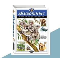 Юлия Школьник: Животные. Полная энциклопедия
