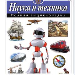 Эксмо / Наука и техника. Полная энциклопедия
