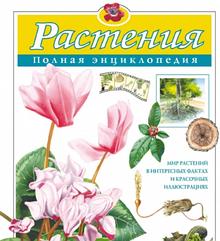 Эксмо / Растения. Полная энциклопедия (мел.)