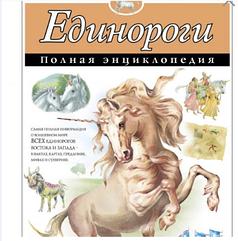 Эксмо / Единороги. Полная энциклопедия