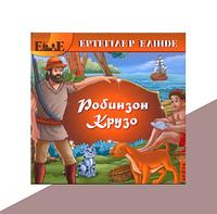 Детская книга Аруна Робин Крузо
