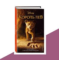 Книга «Король Лев» Новеллизация Элизабет Рудник