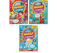 Книги для мальчиков набор «Найди и покажи», 3 шт. по 12 стр. 21*15см, фото 1