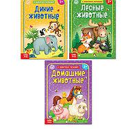 Набор книг обучающий про животных, 3 шт. по 12 стр. 21*15см, фото 1