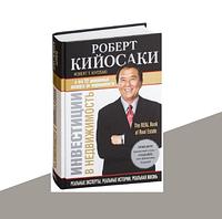 Инвестиции в недвижимость | Кийосаки Роберт Т.
